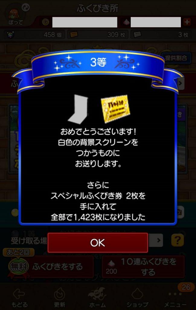 ドラクエ 10 スペシャル 装備 券